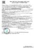 Декларация о соответствии на смазки ADDINOL (с 2018-06-27 до 2021-06-28)