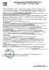 Декларация о соответствии на трансмиссионное масло ADDINOL (с 2018-06-27 до 2021-06-28)