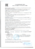 Декларация соответствия Роснефть И50А (по 16.10.2017г.)