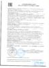 Декларация соответствия Роснефть Kinetic GL-4 80W-85 (по 23.07.2017г.)