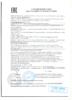 Декларация соответствия Роснефть Maximum 10W-40 SL_CF (по 01.10.2017г.)