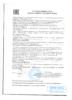 Декларация соответствия Роснефть Optimum 10W-40 SG_CD (по 03.09.2017г.)