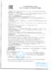 Декларация соответствия Роснефть Premium 5W-40 SM_CF (по 21.10.2017г.)