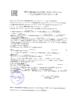 Декларация соответствия Castrol Radicool NF, Radicool NF Premix, Radicool SF (по 28.08.2020г.)