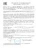 Декларация соответствия Total Classic 5W-30 (по 06.06.2021г.)