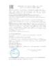 Декларация соответствия Total Glacelf MDX (по 28.08.2020г.)