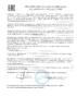 Декларация соответствия Total Quartz 9000 0W-30 (по 06.06.2021г.)