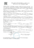 Декларация соответствия Total Quartz 9000 5W-40 (по 17.06.2021г.)