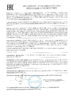 Декларация соответствия Total Quartz Diesel 7000 10W-40 (по 06.06.2021г.)