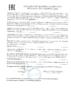 Декларация соответствия Total Quartz Diesel 7000 10W-40 (по 17.06.2021г.)