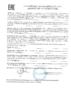 Декларация соответствия Total Transmission Dual 8 FE 80W-90 (по 06.06.2021г.)