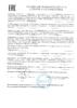 Декларация соответствия Total Transmission Dual 9 FE 75W-90 (по 06.06.2021г.)