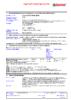 Паспорт безопасности Castrol EDGE 0W-30 A5-B5