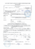 Паспорт безопасности Liqui Moly ANTIFROST Scheiben-Frostschutz Konzentrat -70С (до 10.12.2019г.)