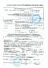 Паспорт безопасности Liqui Moly ANTIFROST ScheibenFrostschutz -18C (дой-пак) (до 16.09.2024г.)