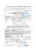 Паспорт безопасности Liqui Moly ANTIFROST ScheibenFrostschutz -27С (до 06.11.2023г.)