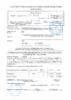 Паспорт безопасности Liqui Moly ANTIFROST ScheibenFrostschutz -27C (до 10.12.2019г.)