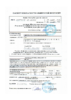 Паспорт безопасности Liqui Moly ANTIFROST ScheibenFrostschutz -5C (до 06.11.2023г.)