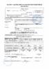 Паспорт безопасности Liqui Moly KRISTALLGLAS Scheiben-Reiniger -5С (до 10.12.2019г.)