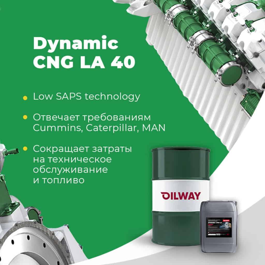 Dynamic CNG LA 40
