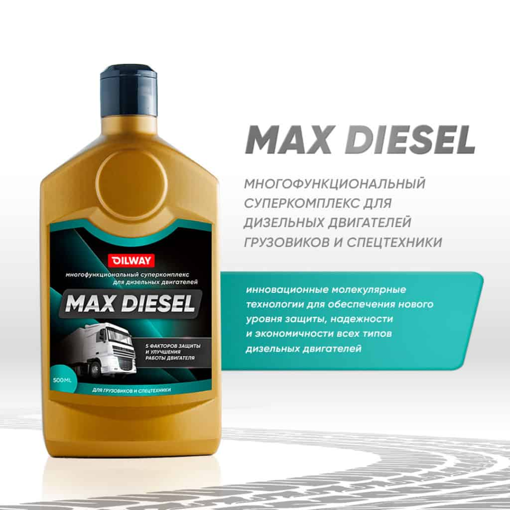 присадки Oilway Max Diesel