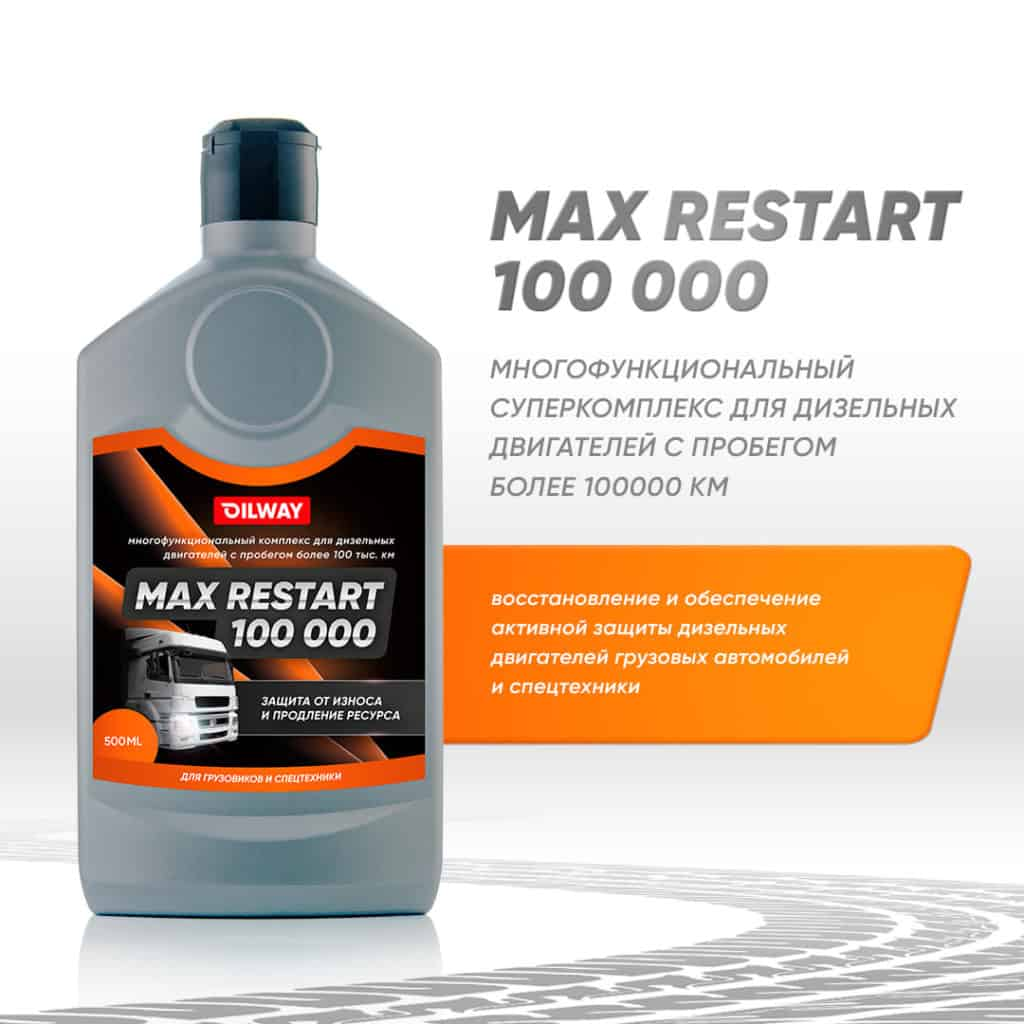 присадки Oilway Max Restart 100 000