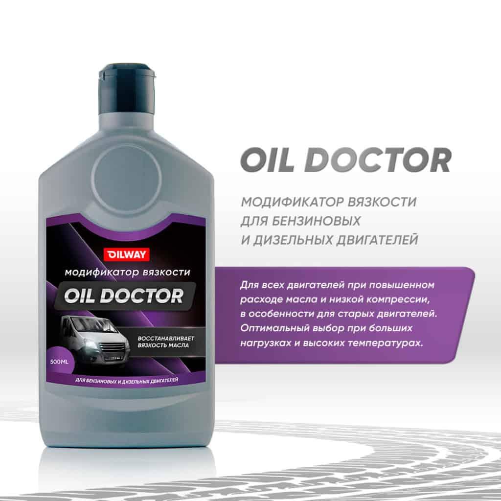 присадки Oilway Oil Doctor